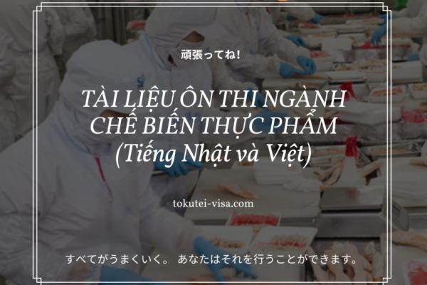 TÀI LIỆU ÔN THI NGÀNH CHẾ BIẾN THỰC PHẨM (Tiếng Nhật và Việt)