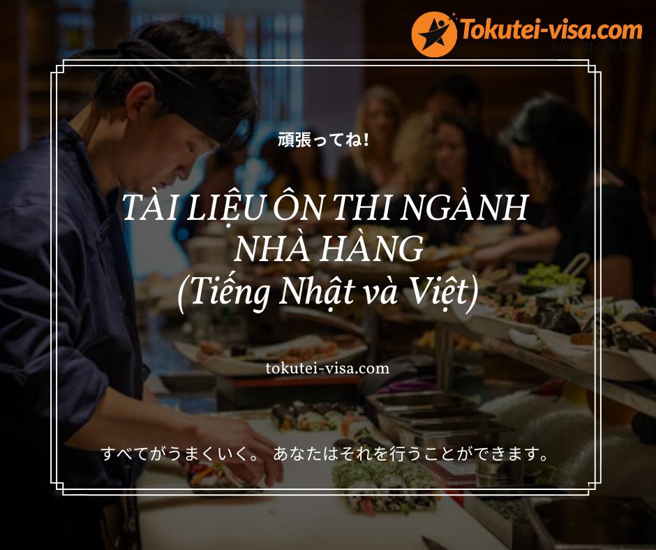 TÀI LIỆU ÔN THI NGÀNH NHÀ HÀNG (Tiếng Nhật và Việt)