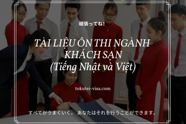 TÀI LIỆU ÔN THI NGÀNH KHÁCH SẠN (Tiếng Nhật và Việt)