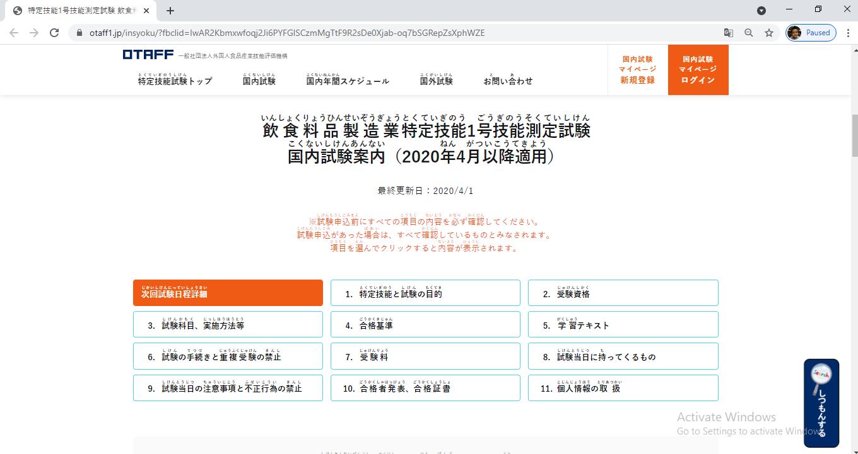 Lịch trình chi tiết của kỳ thi tháng 7/2021 của ngành DỊCH VỤ NHÀ HÀNG và CHẾ BIẾN THỰC PHẨM